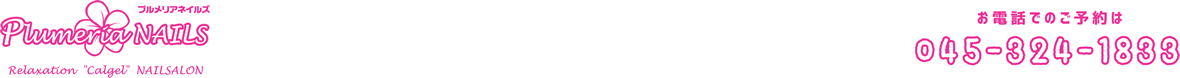 横浜駅から徒歩5分のネイルサロン 大人のカルジェル ≪プルメリアネイルズ≫